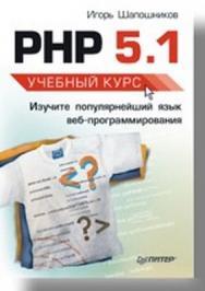 PHP 5.1. Учебный курс ISBN 5-469-00115-6