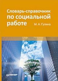 Словарь-справочник по социальной работе ISBN 978-5-469-00450-9