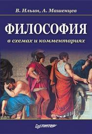 Философия в схемах и комментариях: Учебное пособие ISBN 978-5-469-00566-7