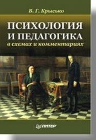 Психология и педагогика в схемах и комментариях ISBN 5-469-01024-4