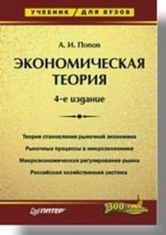 Экономическая теория: Учебник для вузов. 4-е изд. ISBN 5-469-01263-8
