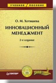 Инновационный менеджмент. Учебное пособие. 2 изд. ISBN 978-5-469-01359-4