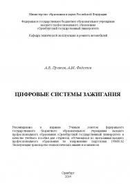 Цифровые системы зажигания ISBN 4729_20140701