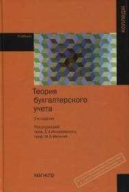 Теория бухгалтерского учета ISBN 978-5-9776-0088-0