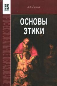 Основы этики ISBN 978-5-8199-0261-5