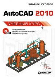 AutoCAD 2010. Учебный курс ISBN 978-5-49807-083-4