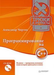Программирование на C++. Трюки и эффекты ISBN 978-5-49807-102-2