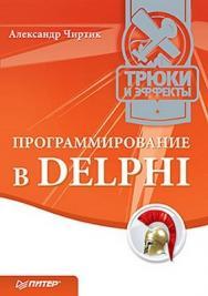Программирование в Delphi. Трюки и эффекты ISBN 978-5-49807-118-3