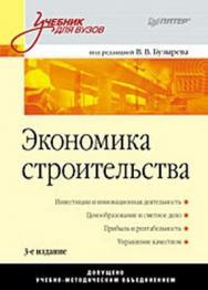 Экономика строительства: Учебник для вузов. 3-е изд. ISBN 978-5-49807-127-5