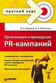Организация и проведение PR-кампаний. Краткий курс ISBN 978-5-49807-195-4