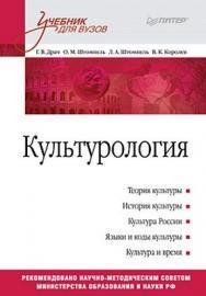 Культурология. Учебник для вузов ISBN 978-5-49807-197-8