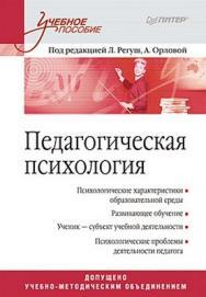 Педагогическая психология. Учебное пособие ISBN 978-5-49807-200-5