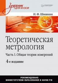 Теоретическая метрология: Учебник для вузов. 4-е изд. ISBN 978-5-49807-203-6