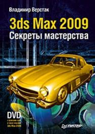 3ds Max 2009. Секреты мастерства ISBN 978-5-49807-222-7