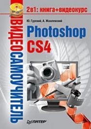 Видеосамоучитель. Photoshop CS4 ISBN 978-5-49807-318-7