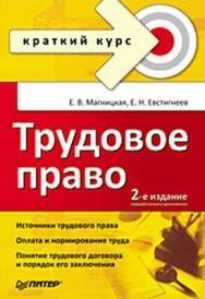 Трудовое право. Краткий курс. 2-е изд., переработанное и дополненное ISBN 978-5-49807-323-1