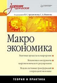 Макроэкономика: Учебник для вузов ISBN 978-5-49807-328-6