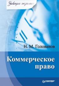 Коммерческое право. Завтра экзамен ISBN 978-5-49807-405-4