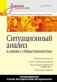 Ситуационный анализ в связях с общественностью: Учебник для вузов ISBN 978-5-49807-410-8