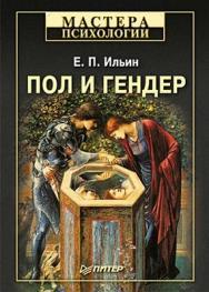 Пол и гендер ISBN 978-5-496-02340-5