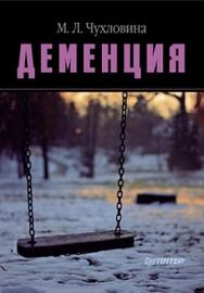 Деменция ISBN 978-5-49807-455-9