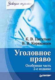 Уголовное право. Особенная часть. Завтра экзамен. 2-е изд. ISBN 978-5-49807-478-8