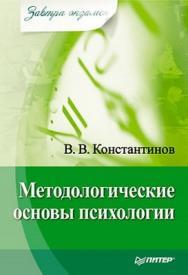 Методологические основы психологии. Завтра экзамен ISBN 978-5-49807-542-6
