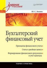 Бухгалтерский финансовый учет: Учебное пособие ISBN 978-5-49807-606-5
