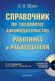 Справочник по трудовому законодательству работника и работодателя. 4-е изд. ISBN 978-5-49807-621-8