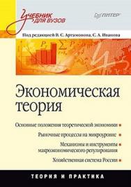 Экономическая теория: Учебник для вузов ISBN 978-5-49807-641-6
