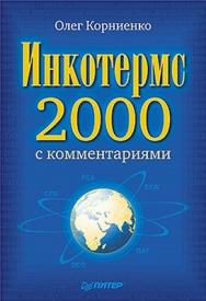 Инкотермс-2000 с комментариями ISBN 978-5-49807-744-4