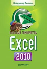 Понятный самоучитель Excel 2010 ISBN 978-5-49807-771-0