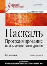 Паскаль. Программирование на языке высокого уровня: Учебник для вузов. 2-е изд. ISBN 978-5-49807-772-7
