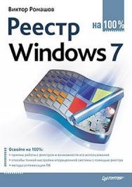 Реестр Windows 7 на 100 % ISBN 978-5-49807-790-1