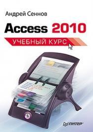 Access 2010. Учебный курс ISBN 978-5-49807-806-9