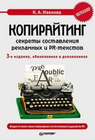 Копирайтинг: секреты составления рекламных и PR-текстов. 3-е изд., обновленное и дополненное ISBN 978-5-49807-808-3