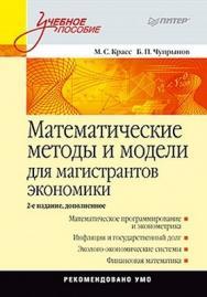 Математические методы и модели для магистрантов экономики: Учебное пособие. 2-е изд., дополненное ISBN 978-5-49807-811-3