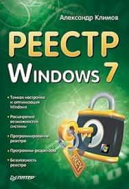 Реестр Windows 7 ISBN 978-5-49807-812-0