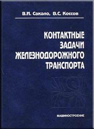 Контактные задачи железнодорожного транспорта ISBN 5-217-03211-1