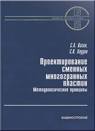 Проектирование сменных многогранных пластин. Методологические принципы ISBN 5-217-03302-9