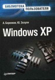 Windows XP. Библиотека пользователя ISBN 5-469-00663-8