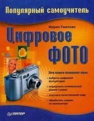 Цифровое фото. Популярный самоучитель ISBN 5-469-01366-9