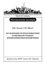 Исследование распределения токов в конечности человека при биоадекватных воздействиях: Методические указания к выполнению лабораторной работы по курсу «Основы взаимодействия физических полей с биообъектами» ISBN 5-7038-2836-8