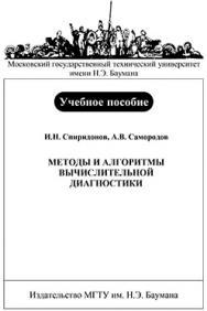 Методы и алгоритмы вычислительной диагностики: учебное пособие по курсу «Автоматизированная обработка экспериментальных данных» ISBN 5-7038-2920-8