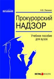 Прокурорский надзор ISBN 5-7205-0747-7