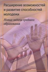 Расширение возможностей и развитие способностей молодежи. Новые задачи среднего образования ISBN 5-7777-0243-0