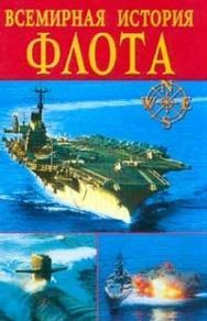 Всемирная история флота ISBN 5-7838-0937-3