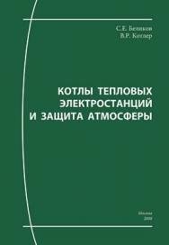 Котлы тепловых электростанций и защита атмосферы: Учебное пособие. ISBN 5-902561-08-6