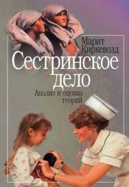 Сестринское дело. Анализ и оценка теорий. ISBN 5-9292-0022-X