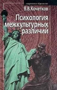 Психология межкультурных различий ISBN 5-9292-0032-7